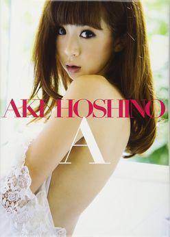 ほしのあきは25歳、篠崎愛は14歳、人気グラドルのデビュー年齢を調べてみると?