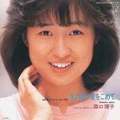 森口博子は現在隆盛の「バラドル」のパイオニアだった