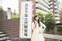 AKB48武藤十夢が「気象予報士」資格試験に合格!