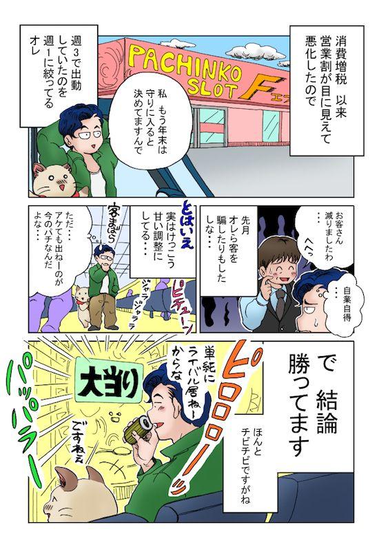 東京 ユニオン サーキュ レーション