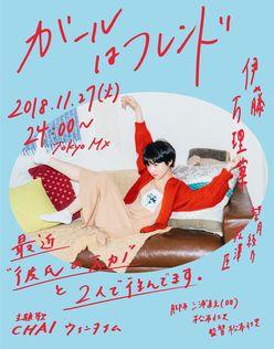 【緊急】伊藤万理華出演ドラマ 11月27日に放送決定!【重要】【きっと面白い】