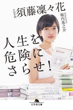 【占い】須藤凜々花「哲学への道」の進路は吉!? 目的に向かってエネルギーをつぎ込むタイプ