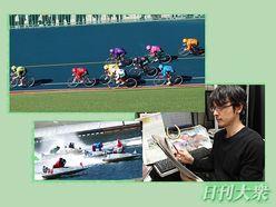 競輪G3水都大垣杯で万車券GET!「スナイパー神津 お宝レースの男」