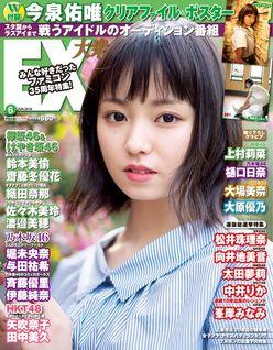 AKB48総選挙速報で120位以内に入ったメンバーの貴重な未公開グラビアを総まとめ!