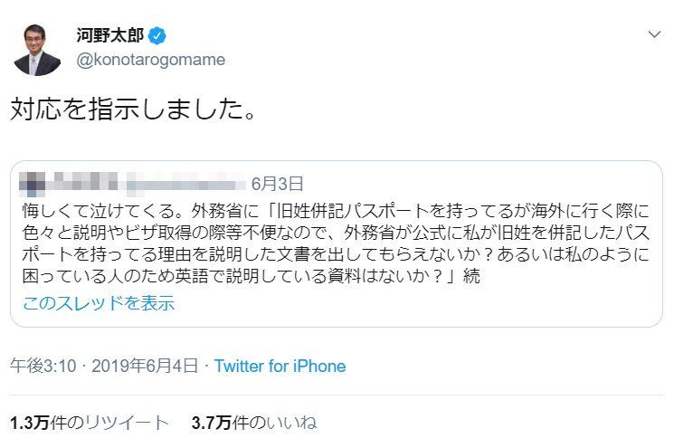 河野 太郎 ツイッター 防衛大臣河野太郎のおもしろツイート15選【斜め上のユーモア】