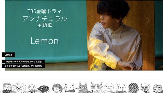 米津 玄 師 レモン