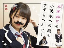 NMB48本郷柚巴の小説家への道もゆずらへんで!【第10回】