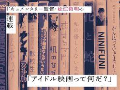 映画『世界でいちばん悲しいオーディション』を松江哲明監督はどう観たのか?