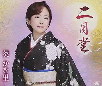 堂々たる王道を歩んでいる女性演歌歌手のトップ候補!   日刊大衆