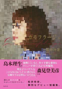 松井玲奈のデビュー短編集『カモフラージュ』を読んで、書評家・大森望が今後の作家人生を占う!