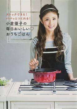 小倉優子、小野真弓、吉木りさ、山本梓ほか、千葉出身グラドルは美乳が多い!?