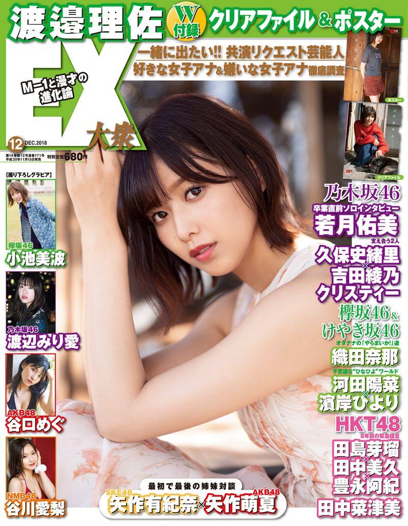 EX大衆 2018年12月号