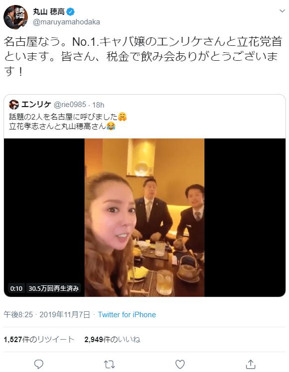 丸山穂高氏、180万円豪遊!\u201c日本一稼ぐキャバ嬢\u201dエンリケと