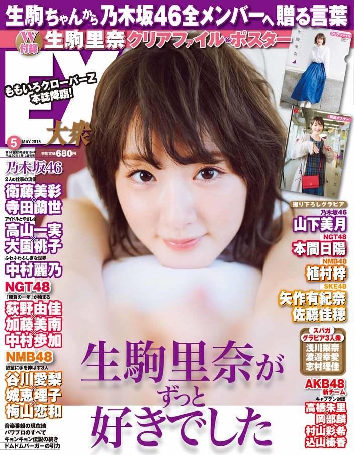 生駒里奈が表紙&グラビアに登場、クリアファイルとポスター付録つき!EX大衆5月号は4月13日発売!