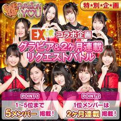 上位5名が2号連続グラビアに掲載! SKE48のメンバーを応援しよう