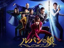 深田恭子『ルパンの娘』好調を支える「BGMの巧みさ」