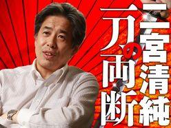 広島東洋カープの摩訶不思議「二宮清純のスポーツ一刀両断」