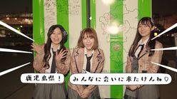 HKT48豊永阿紀、松本日向、村重杏奈が鹿児島旅行を満喫!?【写真54枚】