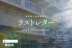 新海誠監督、岩井俊二作品『ラストレター』を絶賛「1カットずつ真似したい」