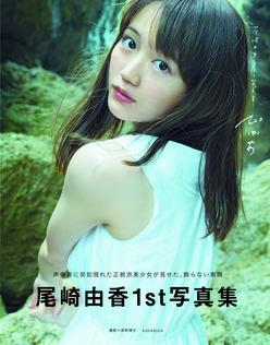 尾崎由香「白水着で木登りに挑戦」で『けものフレンズ』サーバルの気持ちになれた!?