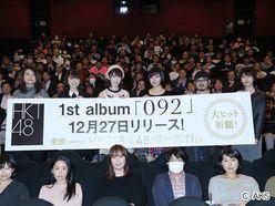 HKT48、「全員・主役」の短編映画48作を披露!