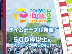 AKB48グループも総出演「TOKYO IDOL FESTIVAL」で注目のアイドルは?