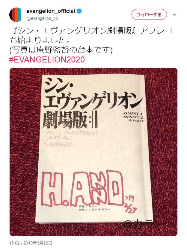 【劇場版アニメ】『シン・エヴァンゲリオン劇場版』ついに完成へ!