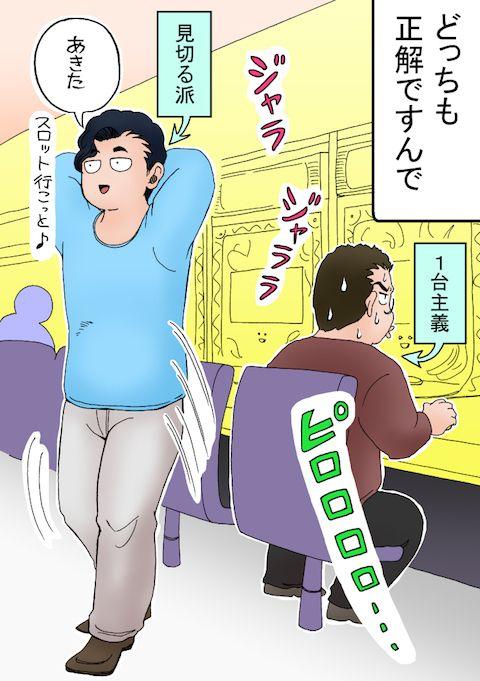 の 目 狙い 拳 北斗 8