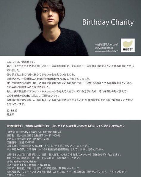 伊藤健太郎の呼びかけで、バレンタインチョコの代わりに寄付するファンが続出