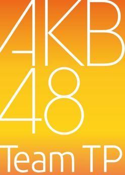 「AKB48 Team TP」立ち上げ、「TPE48」とは契約解消!