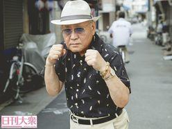 お悩みを山根判定! 日本ボクシング連盟・山根明前会長のKO人生相談「シニア婚活パーティで空振りして…」