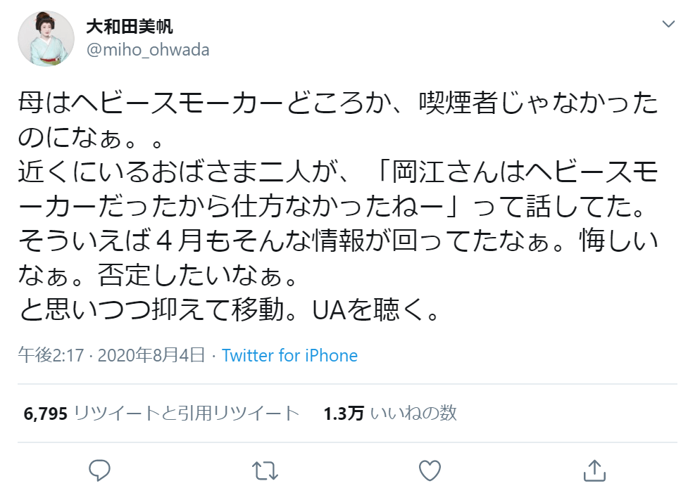 喫煙 岡江久美子