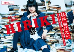 欅坂46平手友梨奈主演映画『響』脚本への「つまらない」発言に見る「アンビバレント」さ