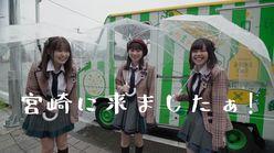 HKT48駒田京伽、地頭江音々、冨吉明日香が宮崎の魅力を伝える動画が公開!【写真52枚】