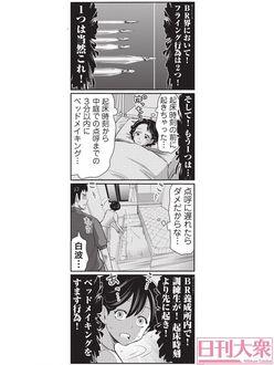 (週刊大衆連動)4コマ漫画『ボートレース訓練生・美波』第23話こぼれ話