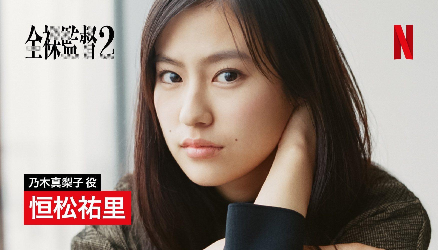 『全裸監督』とNHK朝ドラ『おかえりモネ』かけ持ち!NHKの「フルオープン」OK前例の画像