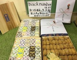 back number、深田恭子主演ドラマ『はじこい』現場に故郷の名物を差し入れ!