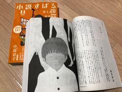松井玲奈「小説家の才能」をアイドルヲタ&書評家の大森望が絶賛して寄稿依頼!