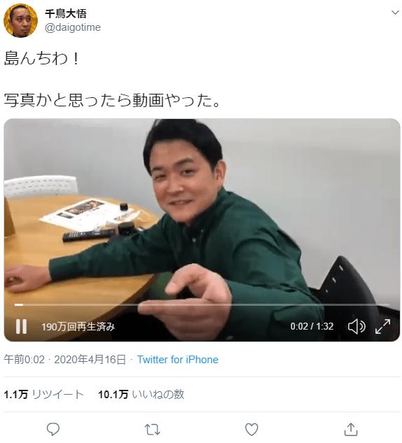 志村 けん ダイゴ