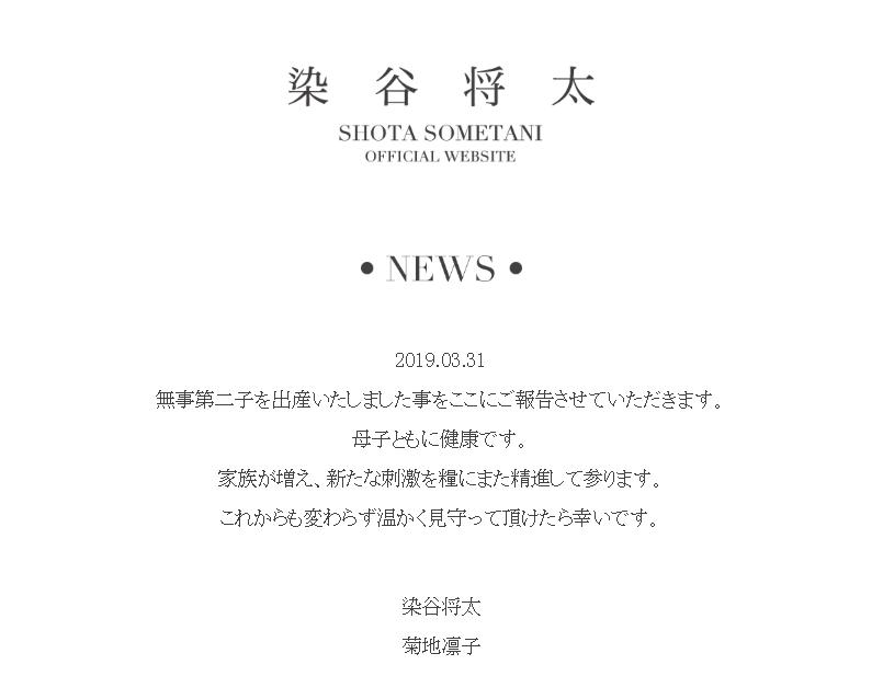 染谷将太 結婚 菊地凛子