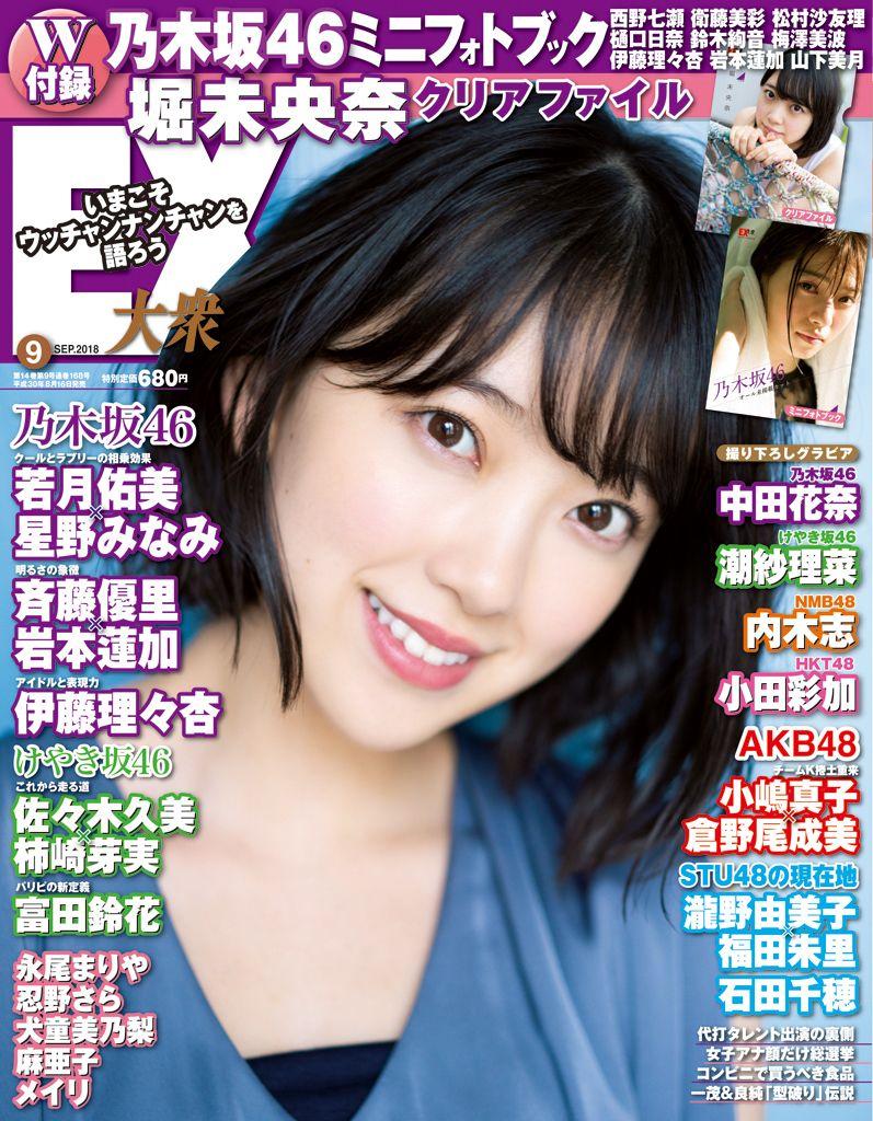 EX大衆 2018年9月号