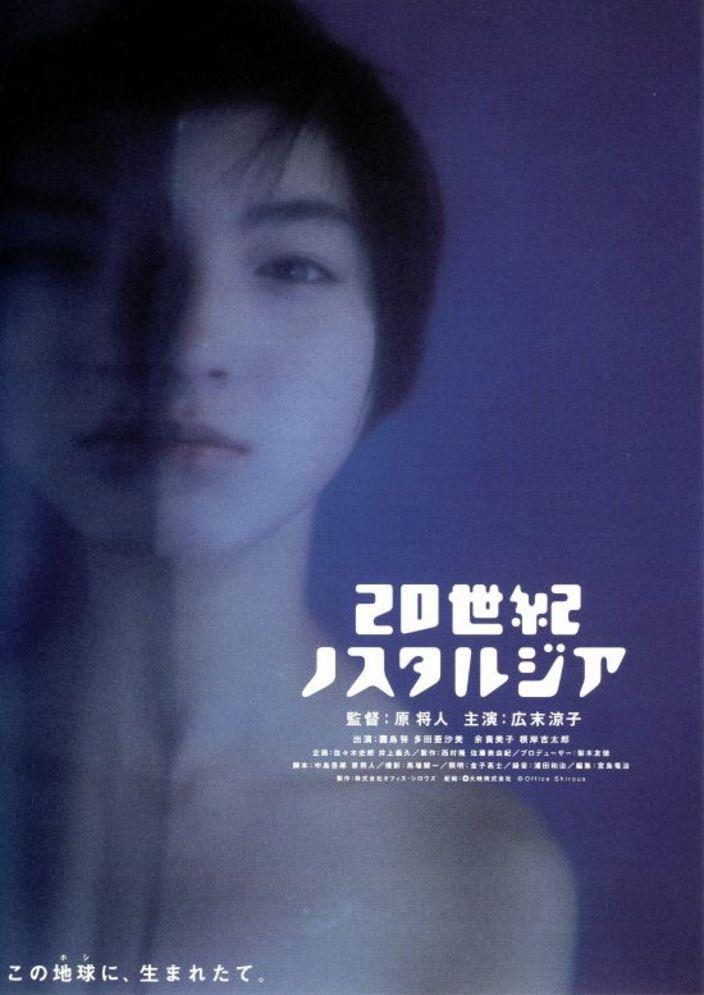 広末涼子主演『20世紀ノスタルジア』を松江哲明監督が語る!