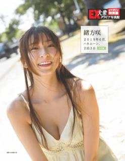 緒方咲の特別グラビア16ページがdマガジン限定で読める!