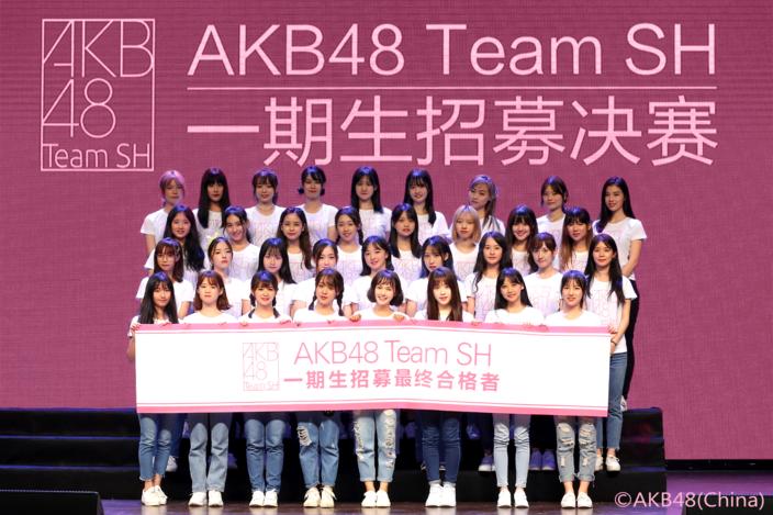 AKB48 Team SH 第1期生オーディション合格者が約4万人の応募者の中から決定!